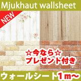 [ウォールシート]ウォールステッカー壁紙カッティングシートウォールステッカーウォールシートのり付き壁紙ウォールステッカー北欧ウォールデコシート北欧ヨーロッパ壁デコシールはがせる壁紙