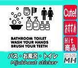 【生活ウォールステッカー】【バスお風呂トイレ】翌日発送可