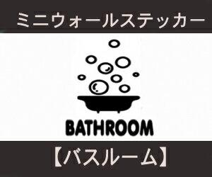 【限定発売】ウォールステッカー 浴室用ステッカー【バスルーム】 転写式 インテリア バスルーム フォント