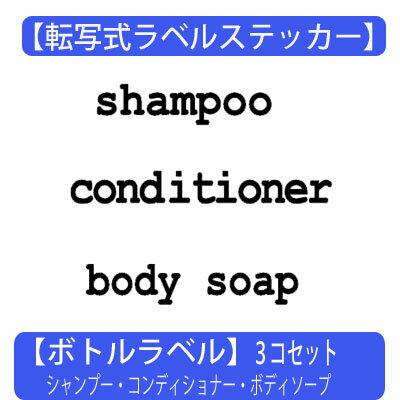 【ウォールステッカー ボトルラベル】 3個セット ウォールステッカー 英字 アルファベット バスルーム シャンプー コンディショナー ボディソープ ゆうメール送料無料 bottle label shampoo conditioner body soap フォント