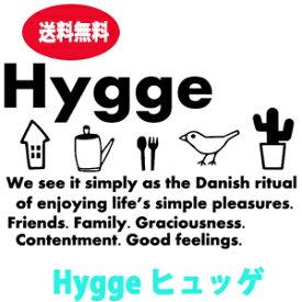 ウォールステッカー Hygge ヒュッゲ 北欧 キャンドル デンマーク流 ゆうパック送料無料 転写式 モノトーン おしゃれ コーヒーカップ リラックス ライフ 生活 鳥 シール