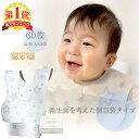 【ランキング1位獲得!!】使い捨てエプロン 子供用 60枚 [SNS映えするカワイイデザイン] ベビー 赤ちゃん スタイ よだ…