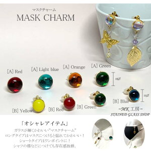 マスクチャーム ガラス アクセサリー丸 ワンポイント マスク飾りイヤリング 手作り おしゃれかわいい 大人 日本製 ガラス玉