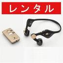 耳に入れない集音器・助聴器みみもとホン クリア ES-700GU【レンタル】
