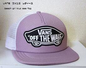 セール VANS メッシュキャップ ヴァンズ レディース beach girl truc sea fog vn000h5lnye 帽子