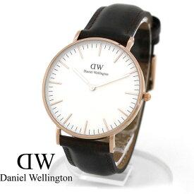 ダニエルウェリントン 時計 メンズ レディース Daniel Wellington クラシック ブリストル 腕時計 レザー 0511DW 【送料無料♪】【あす楽】