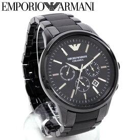 4c73763407 エンポリオアルマーニ 腕時計 メンズ EMPORIO ARMANI セラミカ ブラック 時計 セラミック AR1451 【送料無料♪】