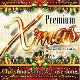 《鉄板!!》「限定再発!!」クリスマス CD ランキングNO.1!!《送料無料/MIXCD/MKDR0033》Premium X'mas -Christmas song & Love song-《洋楽 MixCD/洋楽 CD/BGM》《メーカー直送/正規品》bpm store . ビーピーエムストア 洋楽CD 定番 ソング クリスマスソング CD