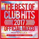 《送料無料/MIXCD/MKDR0034》2017 BEST OF CLUB HITS OFFICIAL MIXCD《洋楽 MixCD/洋楽 CD》《メーカー直...
