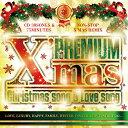 「2017年''最新クリスマス新作CD''限定発売」《送料無料/MIXCD/MER-001》PREMIUM X'MAS 2017 Christmas song ...