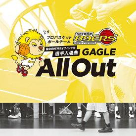 「GAGLE -All Out-」ガグル オールアウト〜最後に勝つのは俺らだぜ 89ERS + 松竹梅レコーズ《メーカー直送/正規品》