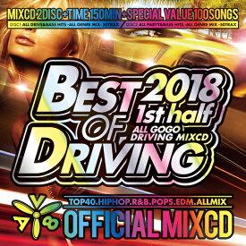 「上半期ドライビングベスト全100曲ノンストップMIXCD!! 2枚組!!全100曲!! 」《送料無料/MIXCD》BEST OF DRIVING 2018-1ST HALF-《洋楽 Mix CD/洋楽 CD》《DRI-001/メーカー直送/正規品》