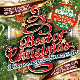 「 王道 クリスマス ソング ! 洋楽ベスト盤 ! CD 最新作 BGM 」《 送料無料 / MIXCD 》BEST OF CHRISTMAS -X'mas song & Love song《 洋楽 Mix CD / 洋楽 CD / BGM 》《 MER-003 / メーカー直送 / 輸入盤 / 正規品 》マライヤキャリー ワム
