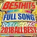 フルソングで聴ける!!業界NO.1!! -送料無料 - BEST HITS FULLSONG PERFECT MIX 2018 ALL BEST -《洋楽 Mix CD/洋楽 C…