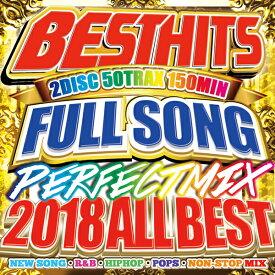 フルソングで聴ける!!業界NO.1!! -送料無料 - BEST HITS FULLSONG PERFECT MIX 2018 ALL BEST -《洋楽 Mix CD/洋楽 CD》《 MKDR-0056 / メーカー直送 / 正規品》