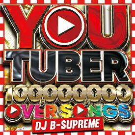 1億回再生オーバーのみ!!MIXCD -送料無料 - YOU TUBER -100,000,000 PV OVER SONGS-《洋楽 Mix CD/洋楽 CD》《 MKDR-0059 / メーカー直送 / 正規品》
