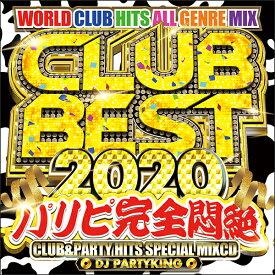 パリピ向けMIXCD新作リリース!!! MIXCD -送料無料 - CLUB BEST 2020 -パリピ完全悶絶- 《洋楽 Mix CD/洋楽 CD》《 MKDR-0074 / メーカー直送 / 正規品》