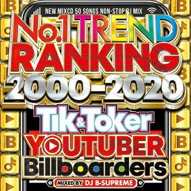 洋楽20年分「大ヒットソングオンリーベスト」送料無料 MIXCD- NO.1 TREND RANKING 2000-2020 《洋楽 Mix CD/洋楽 CD》《 TREN-001 / メーカー直送 / 正規品》