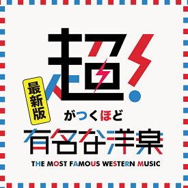 超がつくほど有名な洋楽最新版 洋楽 ヒットチャート 最新 音楽 人気 ランキング おすすめ 英語 歌 2021 送料無料 MIXCD 洋楽 定番 MKDR-0093 メーカー直送 正規品