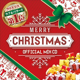 最新版 王道 & 新曲 クリスマス ソング ラブソング MIX CD - 送料無料 - MERRY CHRISTMAS - OFFICIAL MIX CD- 洋楽 ヒットチャート 最新 音楽 人気 ランキング おすすめ 英語 歌 うた 2021 2022 MIXCD 洋楽 定番 MRX-001 メーカー直送 正規品