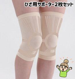 ひざが上がる!曲がる!【ひざ極ら〜く(2枚セット)】 膝回り約35〜45cm プランドゥ サポーター 膝用