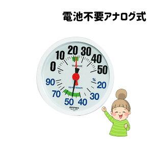テレビの横とかに置くと良いかも!【ルシード温・湿度計(TM-2671)】 エンペックス気象計 温湿度計 温度計 湿度計 アナログ 見やすい