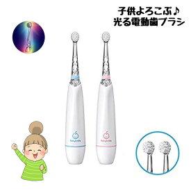 【メール便送料無料】口内がはっきり見えるLEDライト付き!【ベビースマイルレインボー】 シースター 光る 電動歯ブラシ 歯ブラシ 0歳 から 使える 日本製 BabySmile S-204