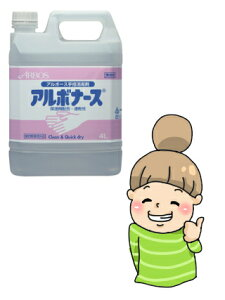 【アルボナース】 4L アルボース 防災グッズ 手指消毒剤 ★送料無料★