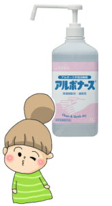 【アルボナース】 1L アルボース 防災グッズ 手指消毒剤