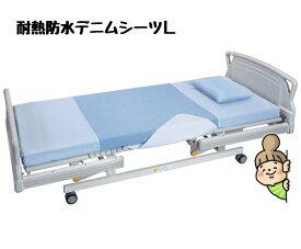 【耐熱防水デニムシーツ】 Lサイズ幅175×長さ90cm ピジョン 防水シーツ