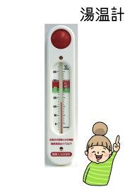 【ほっとバスタイム湯温計2】 エンペックス気象計 生活支援グッズ