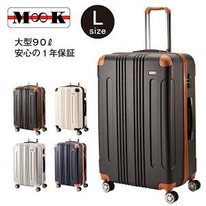 スーツケース キャリーバック キャリーケース 超軽量 大型 Lサイズ 軽量丈夫 旅行カバン 旅行バッグ トランクケース おしゃれ ムーク 【M∞K】 【TSAロック搭載】