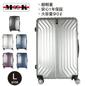 スーツケース キャリーケース キャリーバッグ 大型 Lサイズ 超軽量 ダブルキャスター TSAロック搭載 出張 ビジネス 無料受託手荷物 ムーク 【M∞K】2