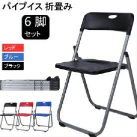 パイプイス 【6脚セット】 折り畳み椅子 会議イス 折りたたみチェアー 送料無料 商品型番 MK-002