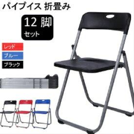 パイプイス 【12脚セット】 折り畳み椅子 会議イス 折りたたみチェアー 送料無料 商品型番 MK-002
