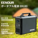 【レビューで3年保証】EENOUR ポータブル電源 EB180 超大容量 486,000mAh/1800Wh 家庭用蓄電池 急速充電PD45W AC(1000…