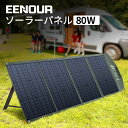 【レビューで3年保証】EENOUR ソーラーパネル 80W 業界初の直列/並列接続 PD45W/QC3.0急速充電 折り畳み 多種変換プラ…