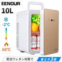 【P5倍&期間限定10%OFF】EENOUR 10L 冷温庫 小型冷蔵庫 ミニ冷蔵庫 持ち運び ポータブル冷蔵庫 冷蔵庫 小型 1ドア 冷…