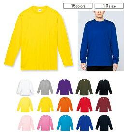 ベーシック ロングスリーブ 綿Tシャツ 無地 長袖 (toms) 00102-CVL XS-XLサイズ コットン100% チーム対応 ロンT 激安