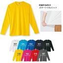 インターロックドライ 長袖Tシャツ (glimmer) 00352-AIL SS-LLサイズ 激安 インナー スマートシルエット ストレッチ…