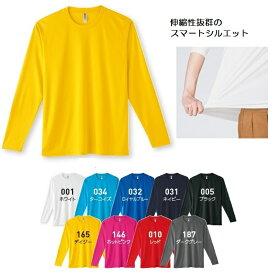 ストレッチフィット ドライ長袖Tシャツ ロンT (glimmer) 00352-AIL SS-LLサイズ 激安 インナー スマートシルエット 超軽量 吸汗速乾 インターロック