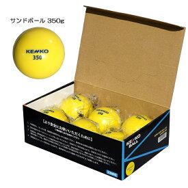 野球トレーニング用 サンドボール 350g 打撃練習球 (ナガセケンコー) KSANDB-350 6個入り バッティング パワーアップ