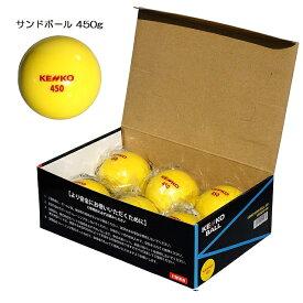 野球トレーニング用 サンドボール 450g 打撃練習球 (ナガセケンコー) KSANDB-450 6個入り バッティング パワーアップ