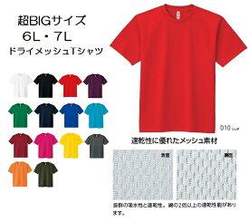 超ビッグサイズ ドライメッシュTシャツ 6L-7L 無地 (glimmer)トムス 00300-ACT 吸汗速乾 軽量 4.4オンス
