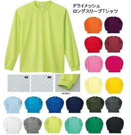 ドライメッシュ ロングスリーブTシャツ 無地 長袖 ロンT (glimmer) 00304-ALT SS-LLサイズ 吸汗速乾 軽量