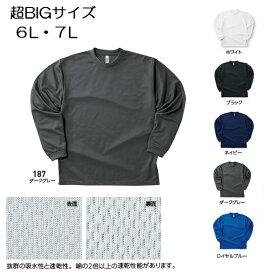 超ビッグサイズ 6L-7L ドライメッシュ ロングスリーブTシャツ 無地 長袖 ロンT (glimmer) 00304-ALT 吸汗速乾 軽量