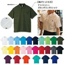 ドライメッシュ ボタンダウン ポロシャツ ポケット付き 半袖 無地 (glimmer) 00331-ABP SS-LLサイズ 吸汗速乾 軽量 スポーツ ビジネス スタッフ 激安