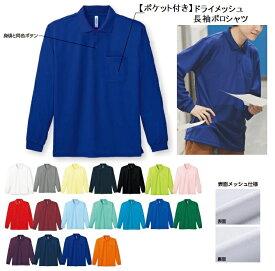 ドライメッシュ 長袖 ポロシャツ 胸ポケット付 無地 (glimmer) 00335-ALP SS-LLサイズ 吸汗速乾 軽量 激安