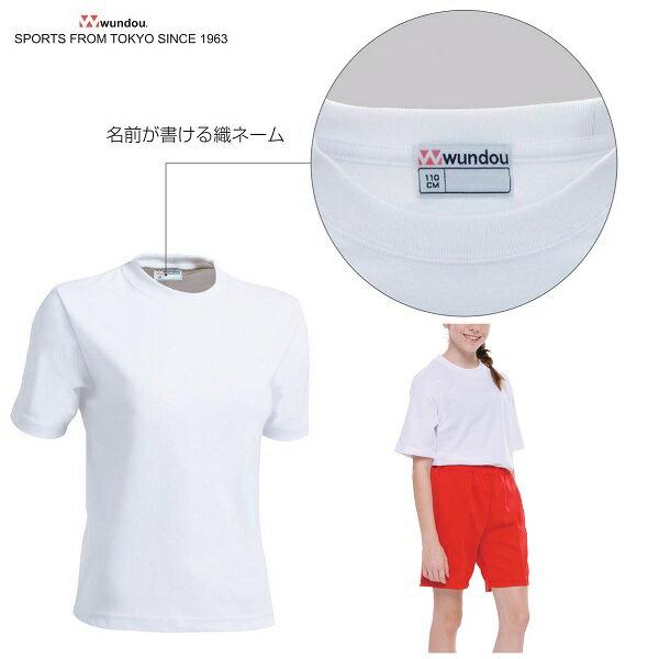 スクールTシャツ 無地 白 (wundou) P-220 XS-XXLサイズ 体操着 吸汗速乾 コットン ポリエステル 綿