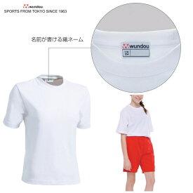 1321791e9f0a8b ジュニア・キッズ スクールTシャツ 無地 白 (wundou) P-220 子供 幼児
